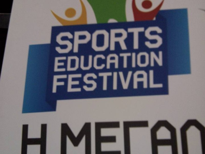 Το 1ο Sports Education Festival