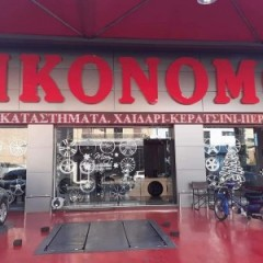 We would to express our gratitude to the company OIKONOMOU Brothers