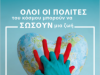 October 16th : European Restart a Heart Day