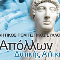 Announcement of citation receipt from APS Apollon of Western Attica